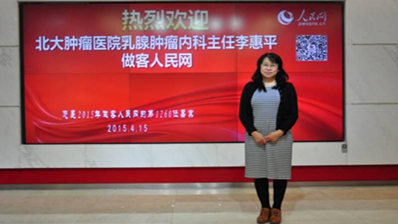 李惠平谈乳腺癌的预防