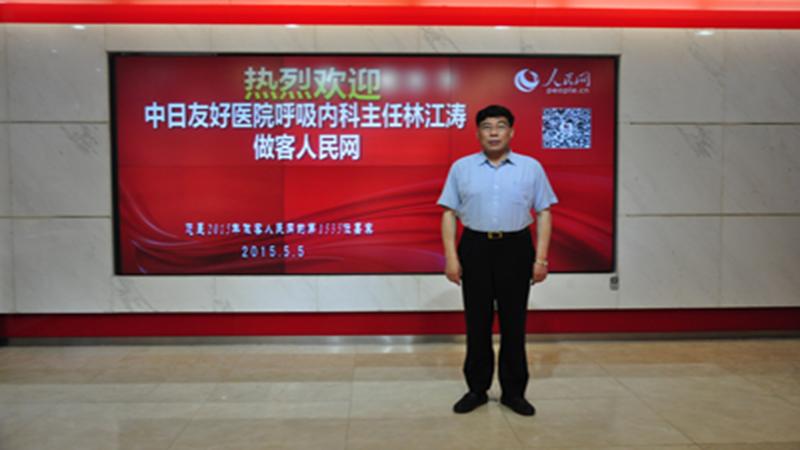 林江涛谈哮喘病正确的防治方法