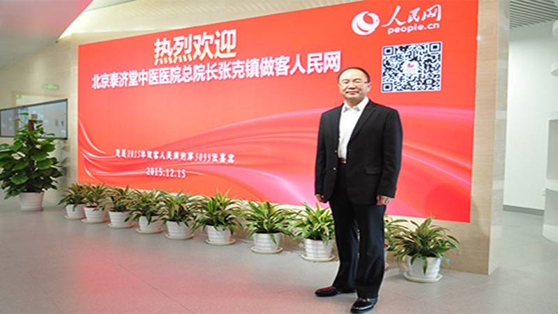 张克镇谈互联网+时代的中医传承与创新
