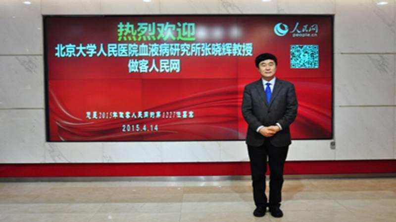 张晓辉谈白血病的预防与治疗